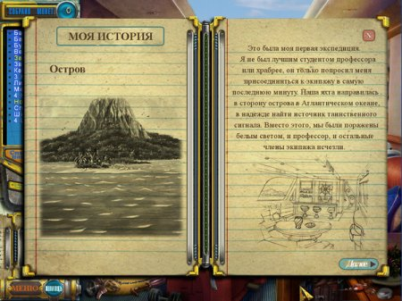 Pathfinders Lost At Sea (Русская версия)
