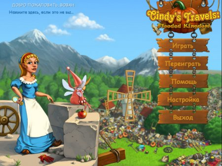 Cindy's Travels. Flooded Kingdom (Русская версия)