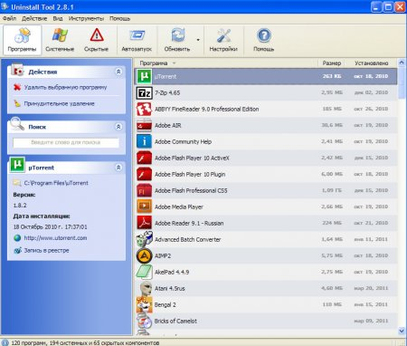 Uninstall Tool v2.8.1 build 5022 Rus