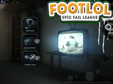 FootLOL: Epic Fail League [Rus]
