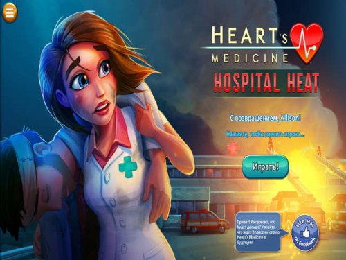 Hearts Medicine 3. Hospital Heat Platinum Edition RUS