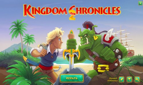 Kingdom Chronicles 2 (Русская версия) (Beta)