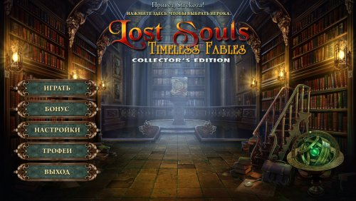 Lost Souls 2: Timeless Fables Collectors Edition (Русская версия)