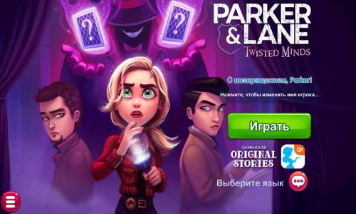 Parker & Lane 2: Twisted Minds Collector's Edition