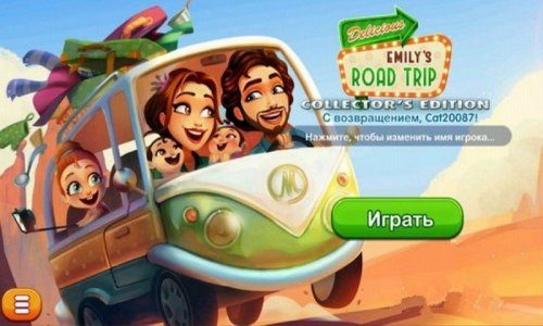 Delicious 17: Emily's Road Trip Collector's Edition RUS