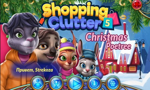 Shopping Clutter 5: Christmas Poetree(RUS)