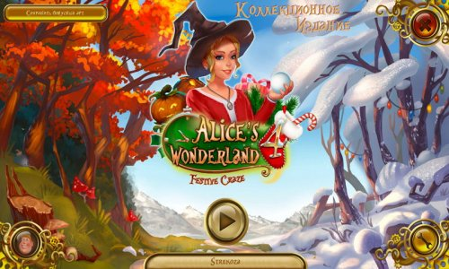 Alices Wonderland 4: Festive Craze Collector's Edition