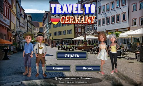 Travel to Germany RUS